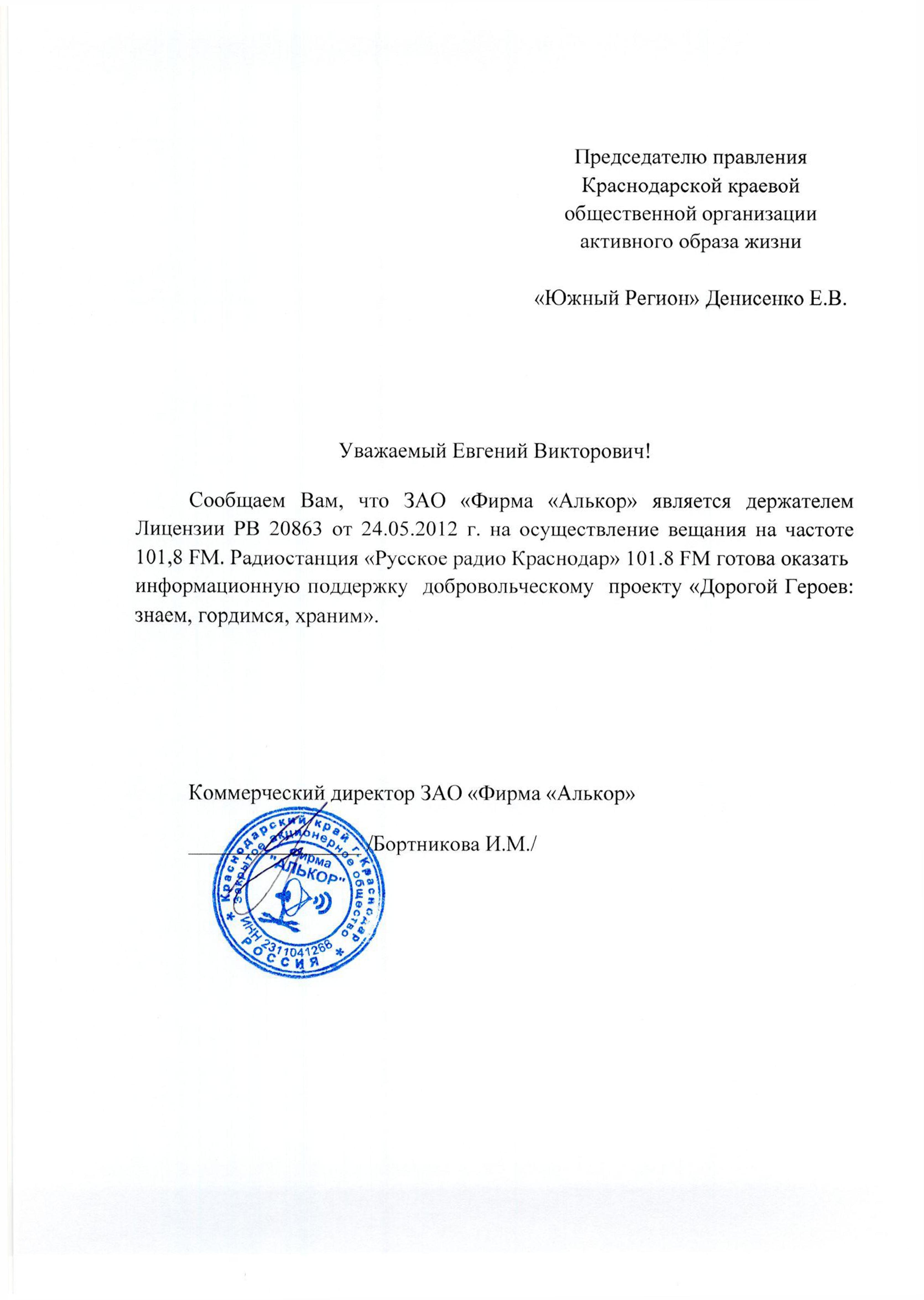 Русское радио - 0005