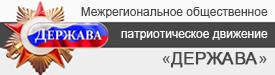 logo_derzhava