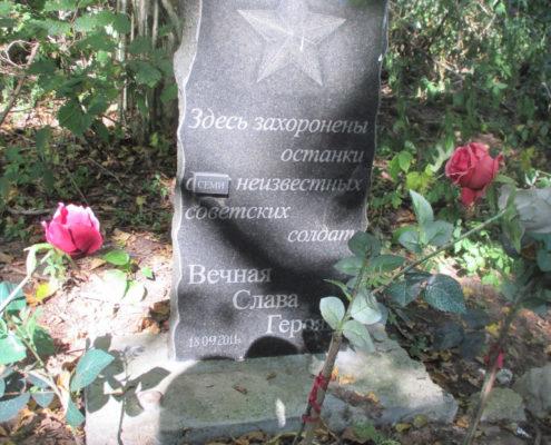Братская могила г. Кочкан