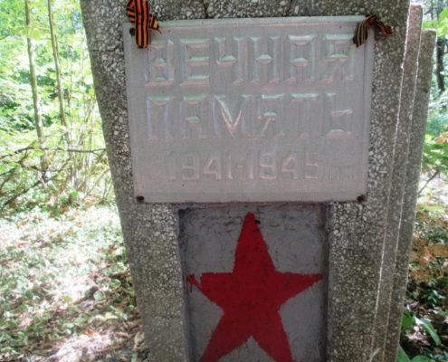 Памятник п.Берёзки