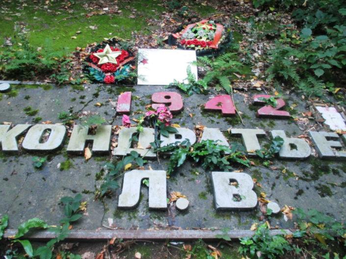 Памятник Л.В. Кондратьеву