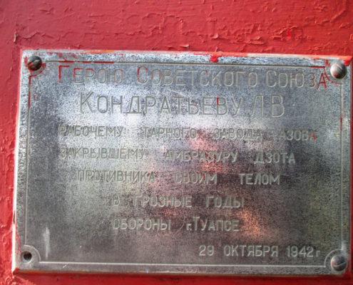 Памятник Герою Советского Союза Л.В. Кондратьеву