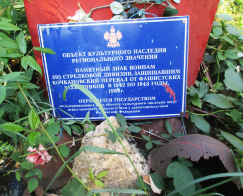Памятный знак защитникам Кавказа