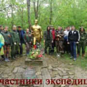 """Экспедиция ККДВПОО КО """"ПОИСК"""""""