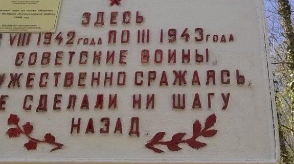 """памятник партизанскому отряду""""Тихий"""""""