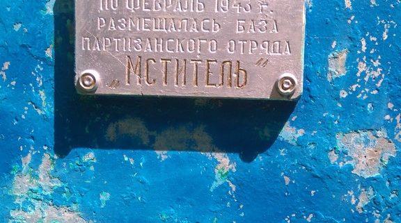 Стела на месте расположения партизанского отряда «Мститель»
