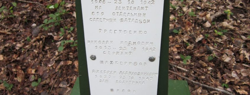 Памятник Жукову, Трегубенко и Шилову Туапссинский район Демидова рубеж