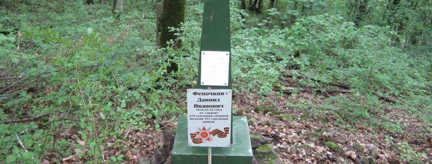 памятник Феночкину Туапсинский район Демидова Рубеж