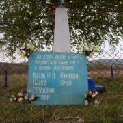 памятник партизанам Галко 2