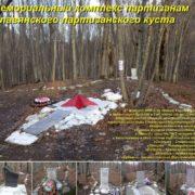 Мемориальный комплекс «Звезда»