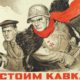 plakat_i_m_toidze_otstoim_kavkaz_33_194__5aguypn